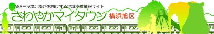 さわやかマイタウン・横浜旭区/ASA三ツ境北部がお届けする地域密着情報サイト